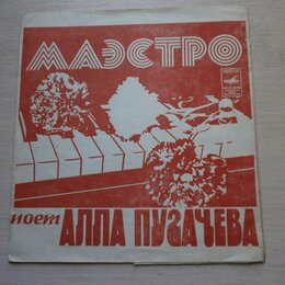 Виниловые пластинки - Поет Алла Пугачева Маэстро Пластинки. Миньон. Флекси, 0