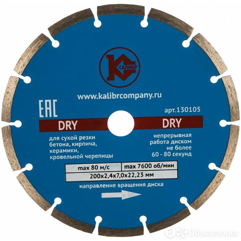 Алмазный диск Калибр Dry по цене 418₽ - Для шлифовальных машин, фото 0
