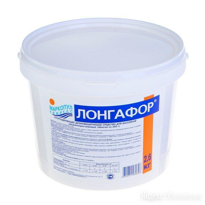 Дезинфицирующее средство  'Лонгафор'  таблетки 200 г, для воды в бассейне, ве... по цене 2197₽ - Ингредиенты для приготовления напитков, фото 0