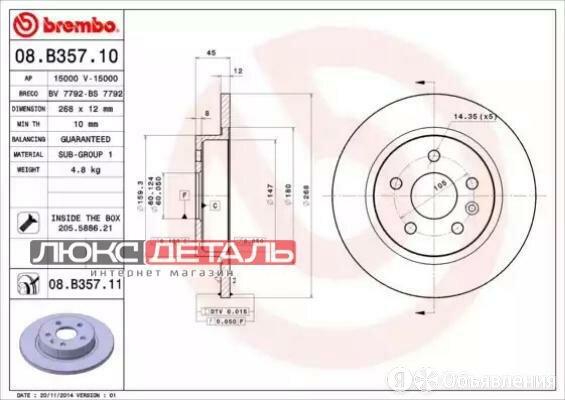 BREMBO 08B35710 Диск тормозной задн. CHEVROLET CRUZE J300 05/09- / CHEVROLET ... по цене 2410₽ - Тормозная система , фото 0