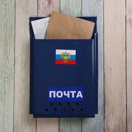 Почтовые ящики - Ящик почтовый с щеколдой, вертикальный 'Почта', синий, 0