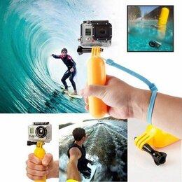 Аксессуары для экшн-камер - Универсальный поплавок для GoPro, SJCAM, и любой другой модели Экшен  Камеры, 0