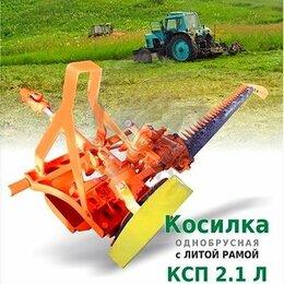 Спецтехника и навесное оборудование - Косилка однобрусная литая рама КСПЛ 2.1, 0