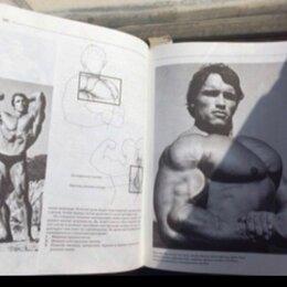 Спорт, йога, фитнес, танцы - Книга Арнольд Шварценеггер бодибилдинг, 0