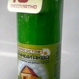 Аксессуары, комплектующие и химия - Биосостав Дачный Аква жид.кон. 0,5л для выгребных ям и туалетов, 0