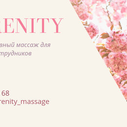 Спорт, красота и здоровье - Корпоративный массаж, 0