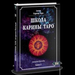 Астрология, магия, эзотерика - Таро карина - школа карины таро. книга 2., 0
