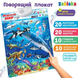 Обучающие плакаты - Говорящий электронный плакат 'Морской мир', звуковые эффекты, 0