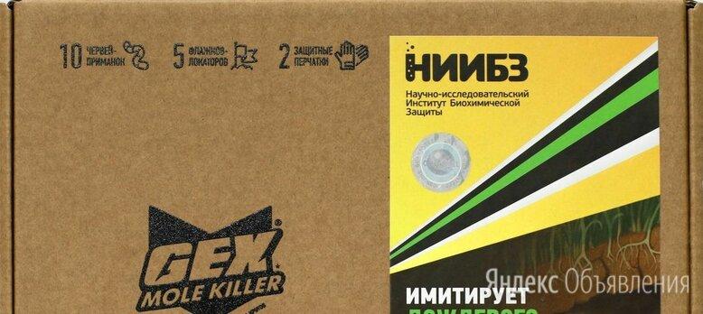 Средство защиты от кротов и слепыша антикрот Gex Mole Killer приманка по цене 1990₽ - Отпугиватели и ловушки для птиц и грызунов, фото 0