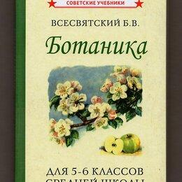 Учебные пособия - Всесвятский Ботаника Учебник для 5-6 классов средней школы репринт, 0