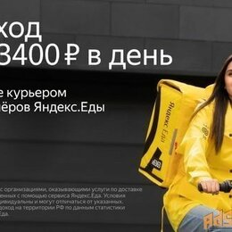 Курьеры - Курьер партера Яндекс. Еда (Срочно!), 0