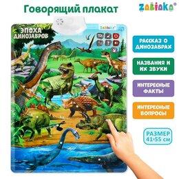 Обучающие плакаты - Обучающий плакат 'Эпоха динозавров', 0