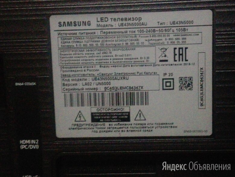 Телевизор Samsung ue43n5000au  комплектации по цене 2500₽ - Телевизоры, фото 0