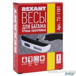 Безмены - Весы безмен электронные для багажа до 50 кг  Rexant, 0
