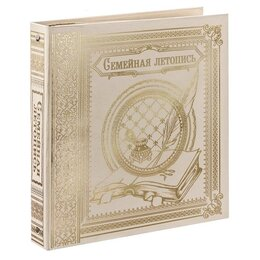 Книги в аудио и электронном формате - Родословная книга « Семейная летопись», 54 листа, 22 х 23 см, 0