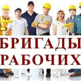 Архитектура, строительство и ремонт - Предлогаем услуги разнорабочих по Москве и Московской области, 0