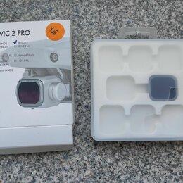 Светофильтры - Светофильтр для квадрокоптера DJI Mavic 2 Pro, 0
