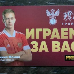 "Билеты - Карта Тройка ""Даниил Фомин"" ЕВРО-2020, 0"
