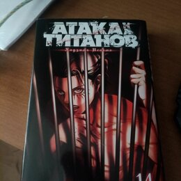 Комиксы - 14 том манги: Атака титанов , 0