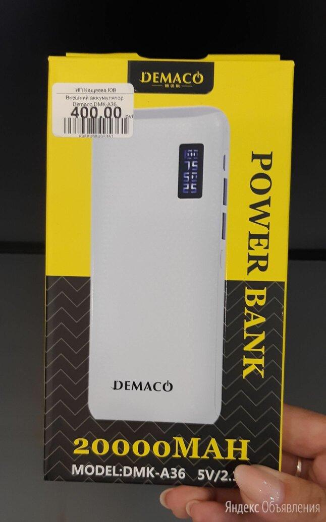 Повер банк demaco 20000 белый по цене 400₽ - Универсальные внешние аккумуляторы, фото 0