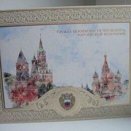 Конверты и почтовые карточки - Открытка-папка Служба безопасности Президента Российской Федерации, Кремль, 0