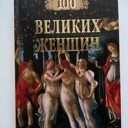 Словари, справочники, энциклопедии - 100 великих женщин. Семашко И.И., 0