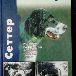 Дом, семья, досуг - книга про собак сеттер Э. Лаверак, 0