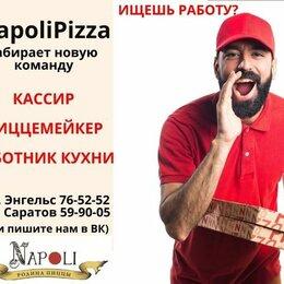 """Работники кухни - Пиццерия """"NAPOLI"""", 0"""