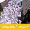 Купить силикатный кирпич в Михайловске с доставкой по цене не указана - Кирпич, фото 1