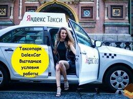 Водитель - Водитель Яндекс Go Такси, 0