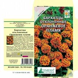 Семена - Бархатцы Оранжевое пламя отклонен., 0,3г СДС Семена для Сибири, 0