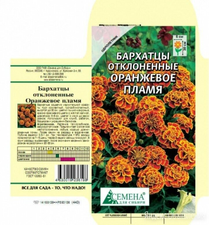 Бархатцы Оранжевое пламя отклонен., 0,3г СДС Семена для Сибири по цене 16₽ - Семена, фото 0