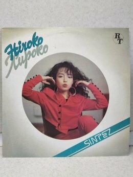 """Виниловые пластинки - Виниловая пластинка """"Hiroko–Хироко sintez"""", 0"""