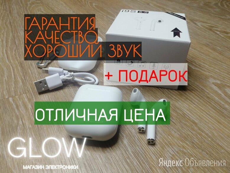 Беспроводные наушники по цене 590₽ - Наушники и Bluetooth-гарнитуры, фото 0