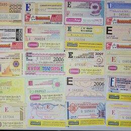 Билеты - Единый проездной билет 2005-2007 гг., 0
