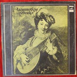 """Виниловые пластинки - Шандор Каллош – Лютневая Музыка / 12"""", LP, 1980…, 0"""