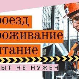 Рабочие - Подсобный рабочий, 0