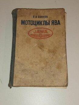 Техническая литература - Мотоциклы ява. Устройство, эксплуатация..., 0