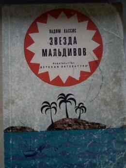 Детская литература - Мальдивы, 0