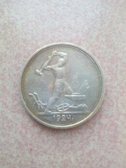 Монеты - 50 копеек 1924г (полтинник), 0