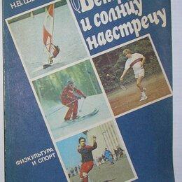 Спорт, йога, фитнес, танцы - Ветру и солнцу навстречу. Шершаков Н.В. 1989 г., 0