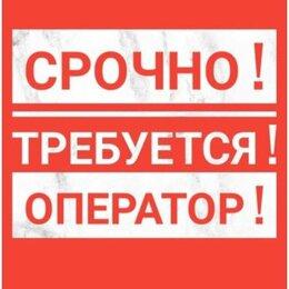 Оператор - Оператор 1С, 0