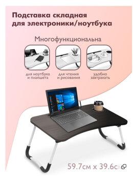 Кронштейны, держатели и подставки - Подставка для электроники столик, 0