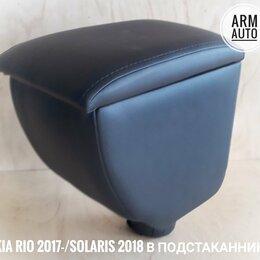 Аксессуары для салона - Подлокотник для Kia Rio X-line c 2017, 0