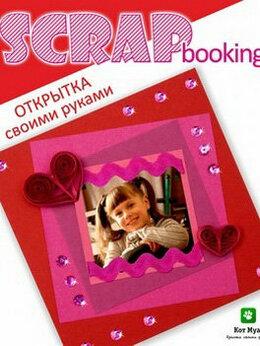"""Обучающие материалы и авторские методики - ОТ3011   SCRAPbooking/  Открытка """"Memory card…, 0"""