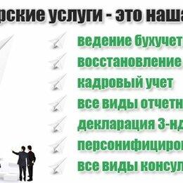 Финансы, бухгалтерия и юриспруденция - Бухгалтерские услуги , 0