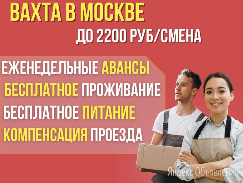Упаковщик/Фасовщик на вахту г Москва (бесплатное проживание и питание) - Разнорабочие, фото 0