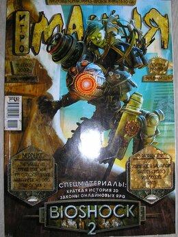 Журналы и газеты - Игромания: крупнейший компьютерно-игровой журнал…, 0