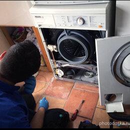 Бытовые услуги - Ремонт холодильников и стиральных машин, 0