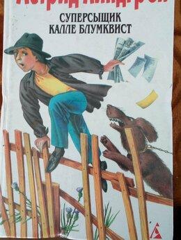 Детская литература - Астрид Линдгрен Суперсыщик Калле Блумквист, 0